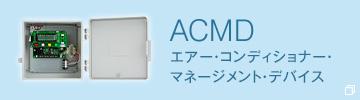 ACMD エアー・コンディショナー・マネージメント・デバイス