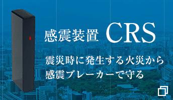 感震装置 CRS