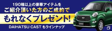ご紹介プレゼントキャンペーン DAIHATSU CAST が当たる!