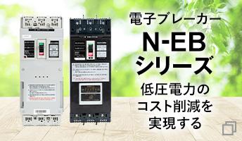 電子ブレーカー N-EBシリーズ