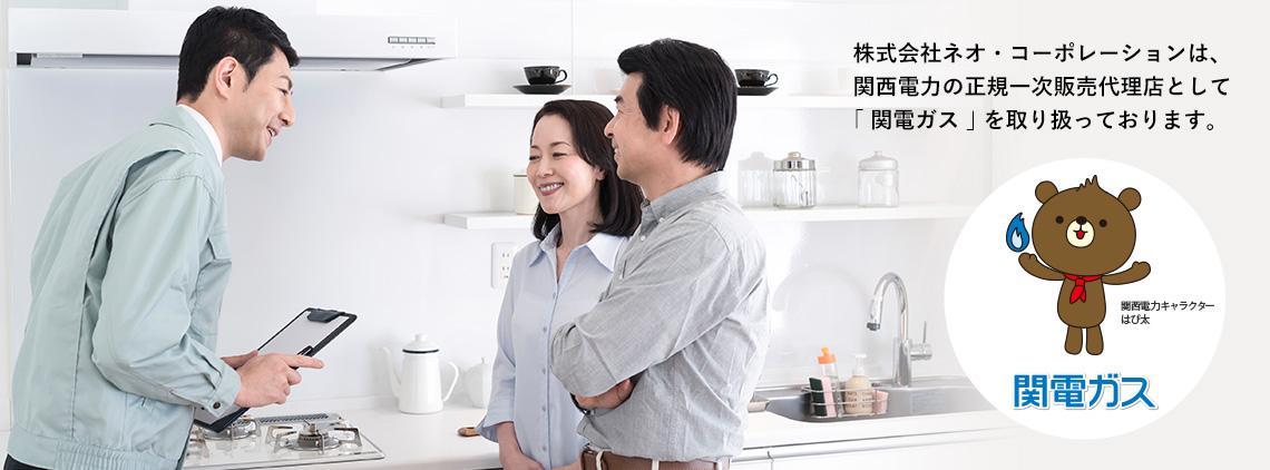 株式会社ネオ・コーポレーションは、関西電力の正規一次販売代理店として「 関電ガス 」 を取り扱っております。