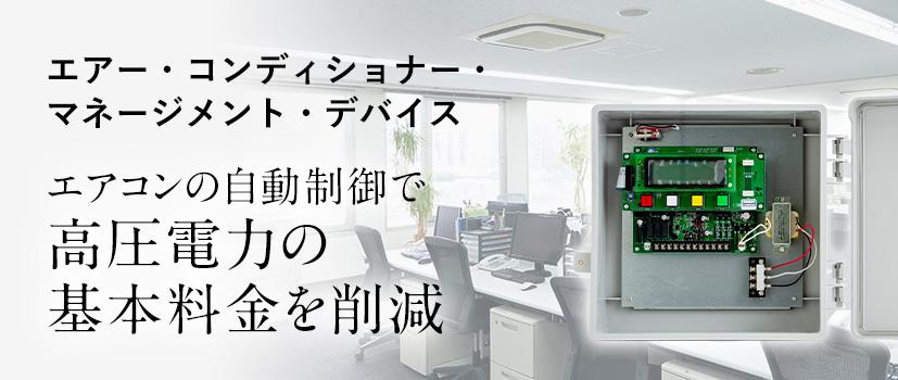 エアー・コンディショナー・マネージメント・デバイス エアコンの自動制御で高圧電力の基本料金を削減