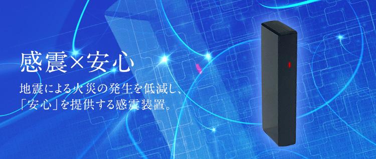 感震装置「CRS」 感震×安心