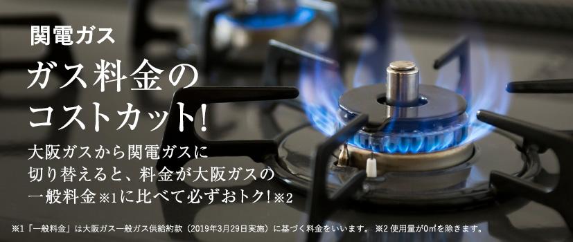 関電ガス ガス料金のコストカット!