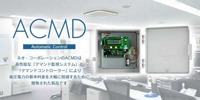 エアー・コンディショナー・マネージメント・デバイス「ACMD」