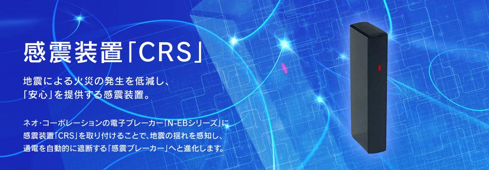 感震装置「CRS」