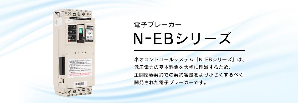 電子ブレーカー「N-EBシリーズ」